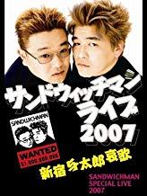 サンドウィッチマン ライブツアー2007 新宿与太郎哀歌 のサムネイル画像