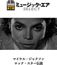 マイケル・ジャクソン ロック・スター伝説 のサムネイル画像