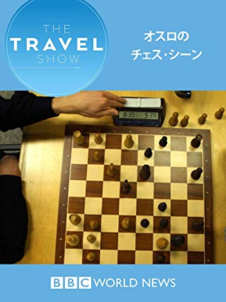 トラベル・ショー : オスロのチェス・シーン のサムネイル画像