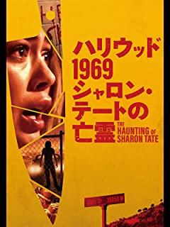 ハリウッド1969 シャロン・テートの亡霊 のサムネイル画像