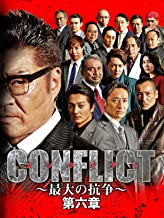 CONFLICT〜最大の抗争〜 第六章 のサムネイル画像