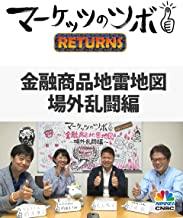 マーケッツのツボ ~金融商品地雷地図 場外乱闘編~ のサムネイル画像