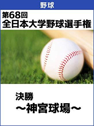 全日本大学野球選手権 第68回 決勝 〜神宮球場〜 のサムネイル画像