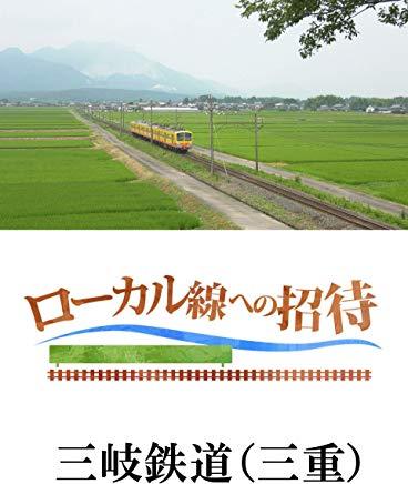 ローカル線への招待 三岐鉄道(三重) のサムネイル画像