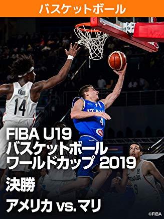 FIBA U19 バスケットボールワールドカップ 2019 決勝 アメリカ vs. マリ(07/07) のサムネイル画像