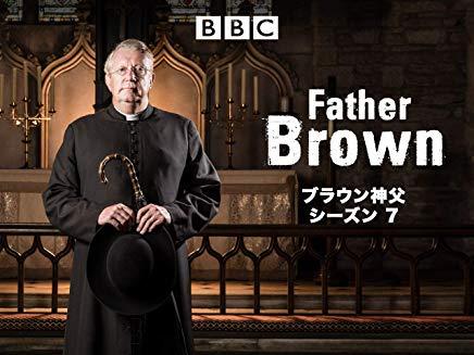 ブラウン神父 シーズン7 のサムネイル画像
