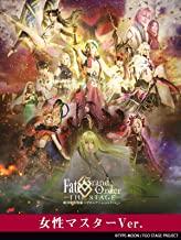 Fate/Grand Order THE STAGE -絶対魔獣戦線バビロニア- (女性マスター) のサムネイル画像