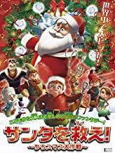 サンタを救え! クリスマス大作戦 のサムネイル画像