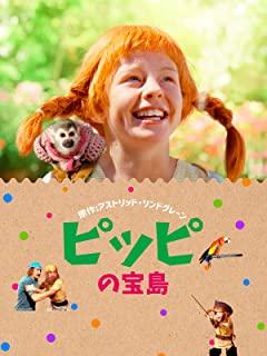 ピッピの宝島 のサムネイル画像