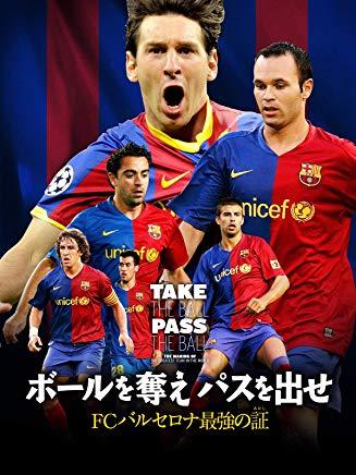 ボールを奪え パスを出せ/FCバルセロナ最強の証 のサムネイル画像