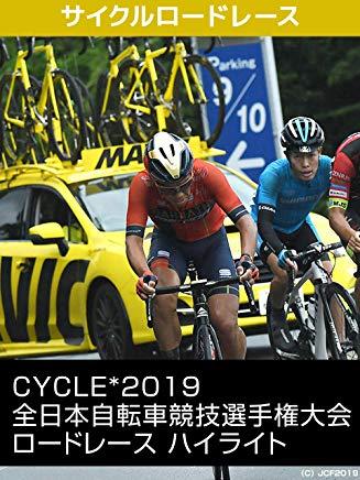 Cycle*2019 全日本自転車競技選手権大会 ロードレース ハイライト のサムネイル画像