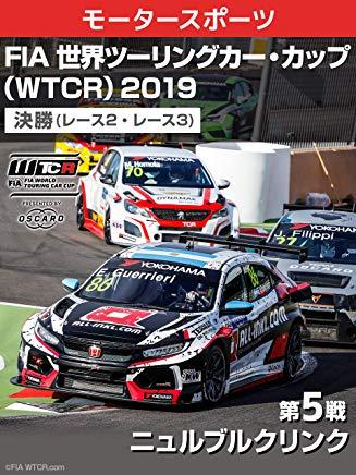 FIA 世界ツーリングカー・カップ(WTCR) 2019 第5戦 ニュルブルクリンク(ドイツ) 決勝(レース2・レース3) のサムネイル画像