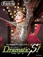 """Dramatic """"S""""!('17年雪組・東京・千秋楽) のサムネイル画像"""