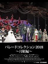 パレードコレクション2018~月組編~ のサムネイル画像