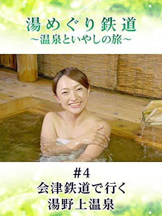 湯めぐり鉄道 〜温泉といやしの旅〜 #4 会津鉄道で行く湯野上温泉 のサムネイル画像