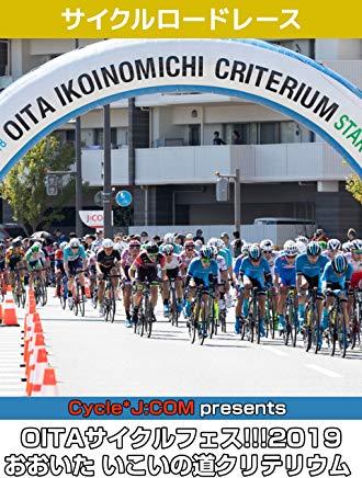 Cycle* OITAサイクルフェス!!!2019 おおいた いこいの道クリテリウム のサムネイル画像