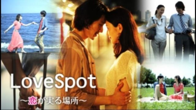 LOVESPOT〜恋が実る場所〜 のサムネイル画像