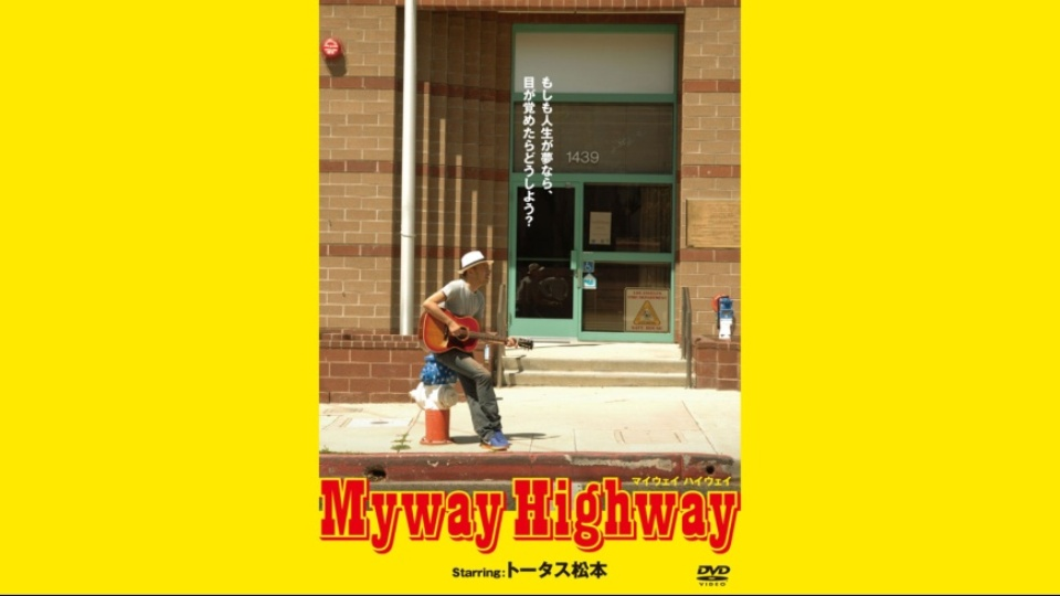 Myway Highway のサムネイル画像
