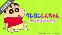 クレヨンしんちゃん テレビスペシャル のサムネイル画像