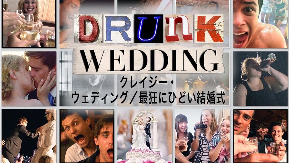 クレイジー・ウェディング/最狂にひどい結婚式 のサムネイル画像
