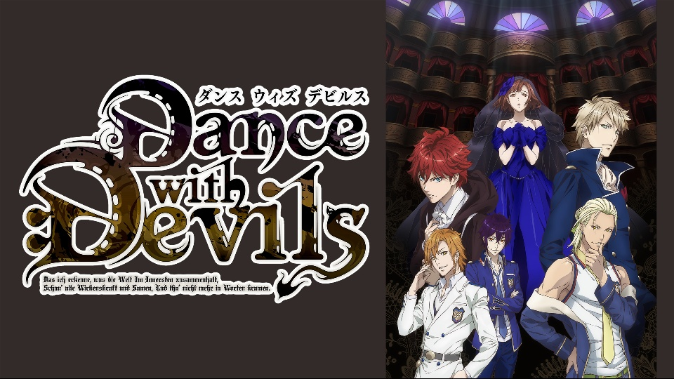 Dance with Devils のサムネイル画像