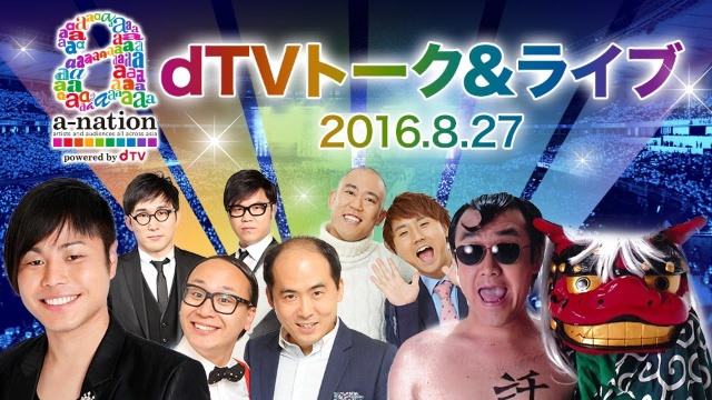 a-nation dTVトーク&ライブ2016.08.27 のサムネイル画像