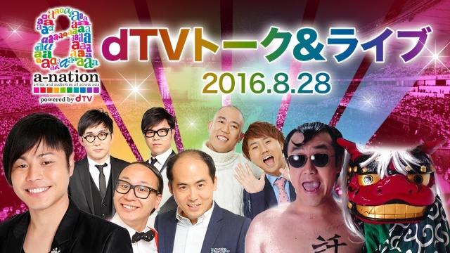 a-nation dTVトーク&ライブ2016.08.28 のサムネイル画像