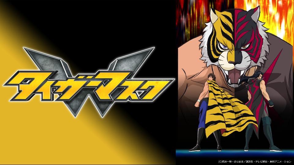 タイガーマスクW のサムネイル画像