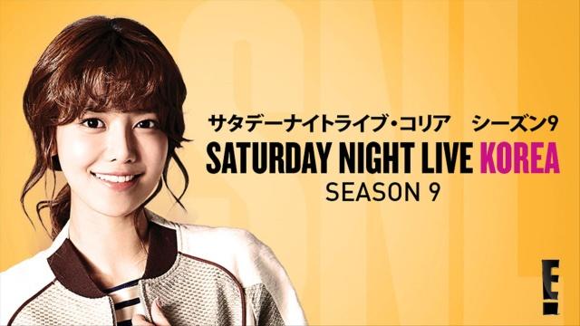 サタデーナイトライブ・コリア シーズン9 (SNL KOREA) のサムネイル画像