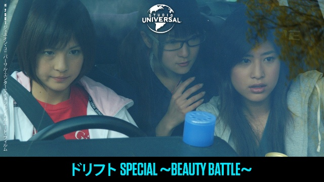 ドリフト SPECIAL Beauty Battle のサムネイル画像