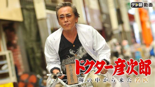 ドクター彦次郎 〜塀の中から来た名医(2015/10/3放送) のサムネイル画像