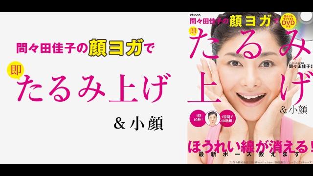 間々田佳子の顔ヨガで即たるみ上げ&小顔 のサムネイル画像