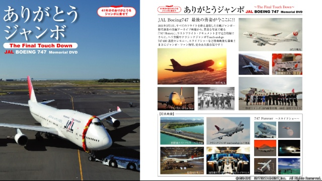 JAL BOEING747 〜THE FINAL TOUCH DOWN〜 ありがとうジャンボ のサムネイル画像