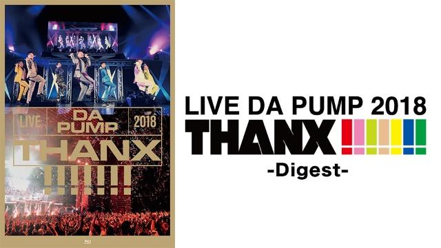 DA PUMP - LIVE DA PUMP 2018 THANX!!!!!!! at 東京国際フォーラム ホールA(Digest) のサムネイル画像