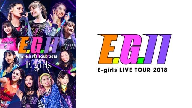 E-girls - LIVE TOUR 2018 〜E.G. 11〜 のサムネイル画像