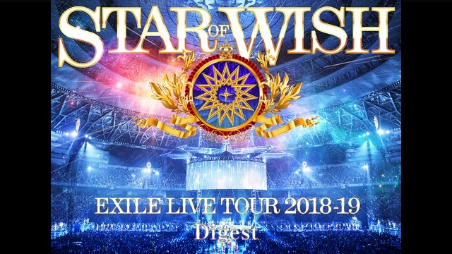 """EXILE LIVE TOUR 2018 -2019 """"STAR OF WISH""""(Digest) のサムネイル画像"""