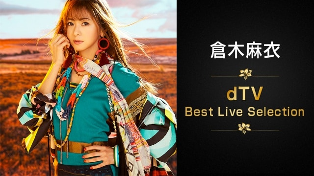 倉木麻衣 - dTV Best Live Selection 【独占コメント付】 のサムネイル画像