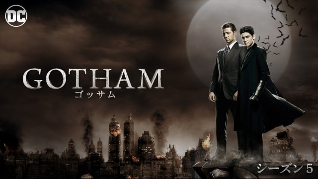GOTHAM/ゴッサム シーズン5 のサムネイル画像