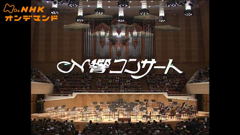 N響コンサート のサムネイル画像