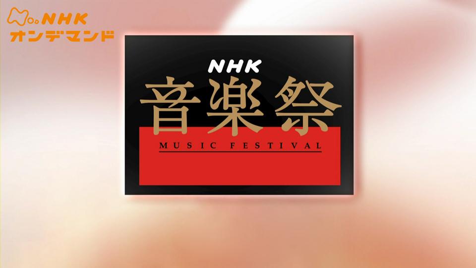 NHK音楽祭 のサムネイル画像
