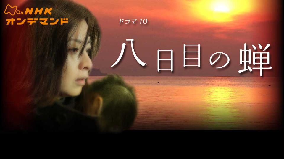 八日目の蝉 (2010) のサムネイル画像