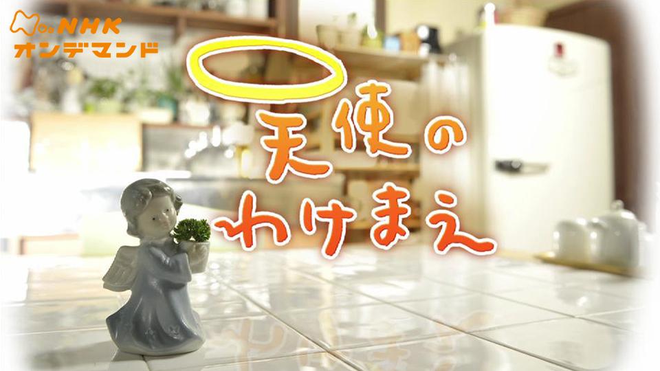 天使のわけまえ のサムネイル画像