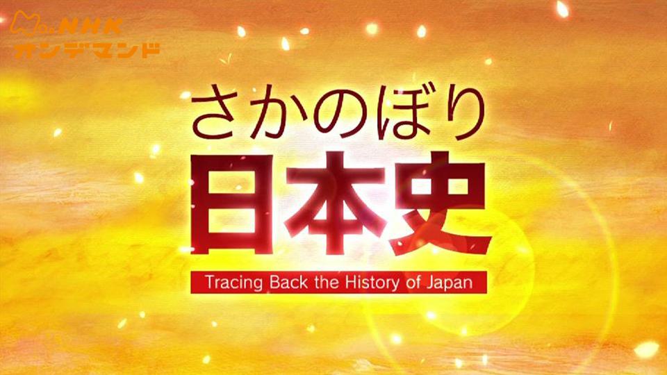 さかのぼり日本史 のサムネイル画像