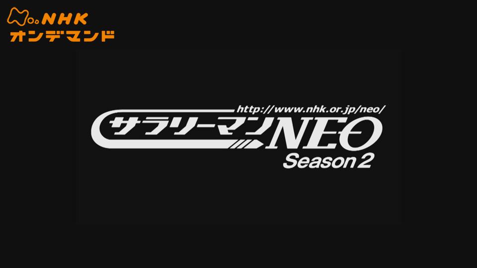 サラリーマンNEO シーズン2 のサムネイル画像