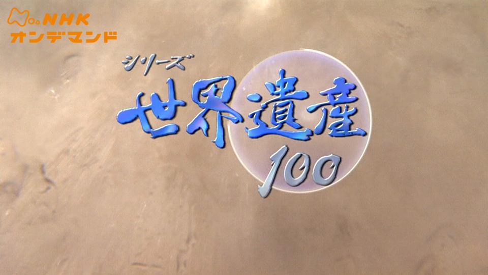 シリーズ世界遺産100 のサムネイル画像
