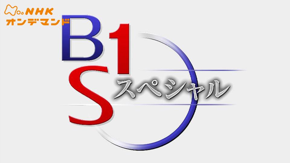BS1スペシャル のサムネイル画像