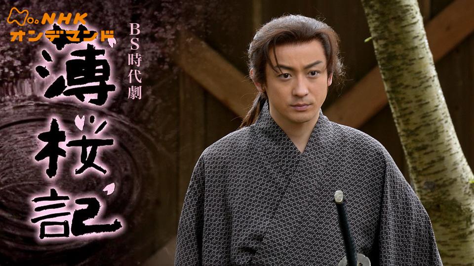 薄桜記 (BS時代劇) のサムネイル画像