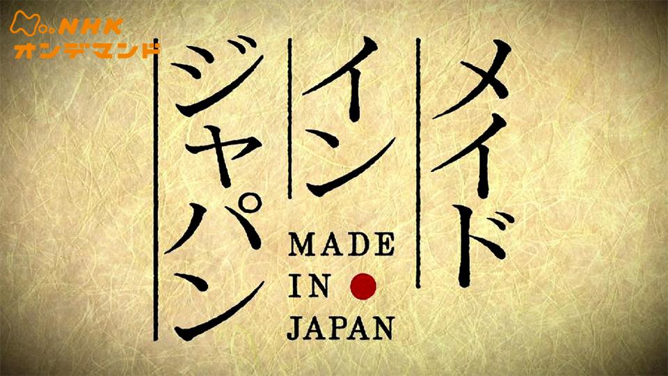 メイドインジャパン のサムネイル画像