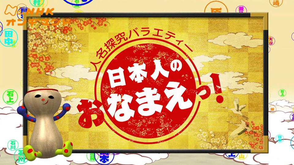 日本人のおなまえっ! のサムネイル画像