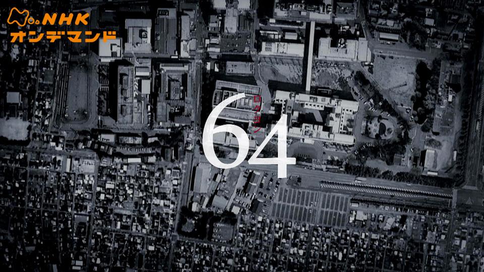64(ロクヨン) のサムネイル画像